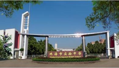 珠海市实验中学校区